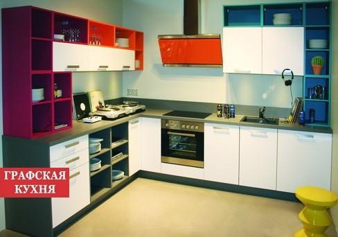 Кухня Дизи