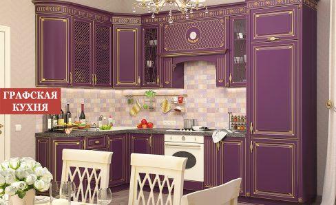 Кухня Артемида Лена