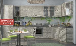 Кухня Виста